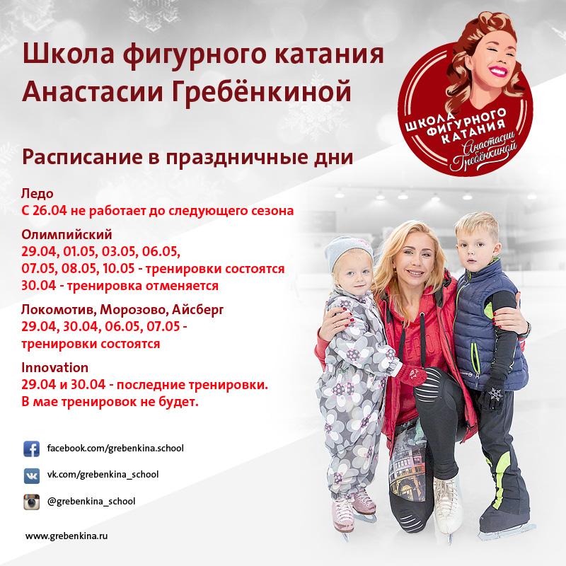 Школа фигурного катания в Москве