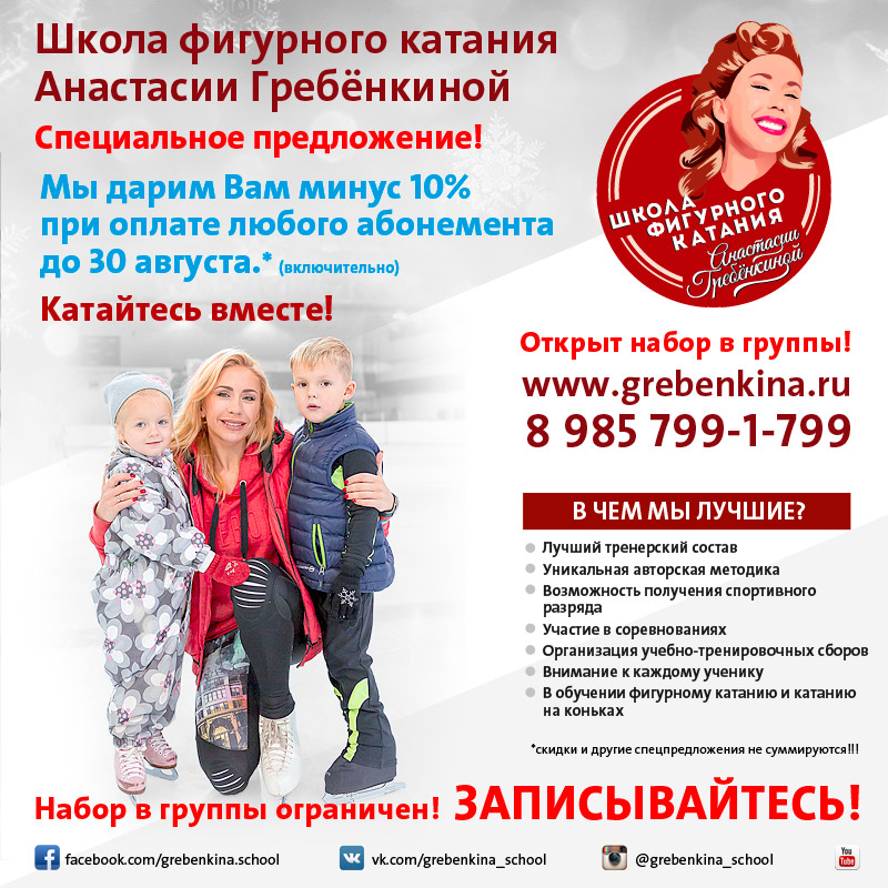 http://grebenkina.ru/images/instagram-skidka1.jpg
